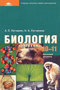 Биология. Программа. 10-11 классы. Базовый уровень
