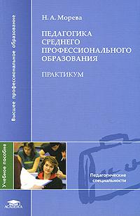 Педагогика среднего профессионального образования. Практикум
