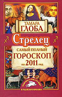 Стрелец. Самый полный гороскоп на 2011 год ( 978-5-17-068686-5 )