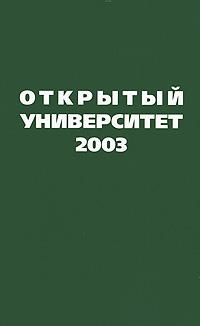 Zakazat.ru Открытый Университет 2003