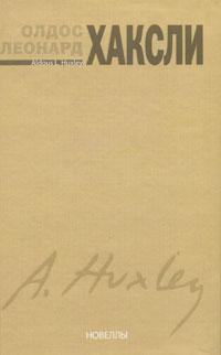 Олдос Хаксли. Новеллы