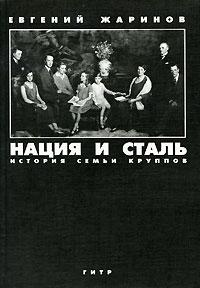 Нация и сталь. История семьи Круппов