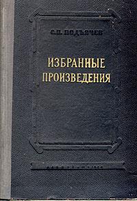 С. П. Подъячев. Избранные произведения