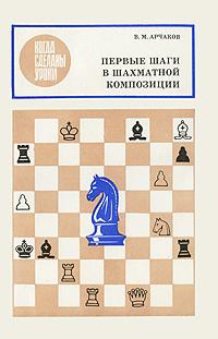 Первые шаги в шахматной композиции. В. М. Арчаков
