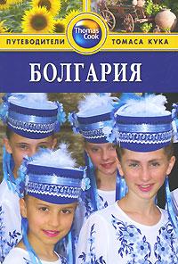 Болгария. Путеводитель. Линдсей и Пит Беннет