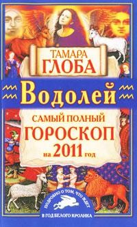 Водолей. Самый полный гороскоп на 2011 год ( 978-5-17-068697-1 )