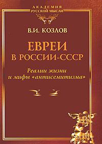 Евреи в России-СССР. Реалии жизни и мифы