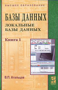 Базы данных. В 2 книгах. Книга 1. Локальные базы данных