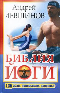Библия йоги. 135 асан, приносящих здоровье ( 978-5-17-067630-9, 978-5-226-02647-8 )