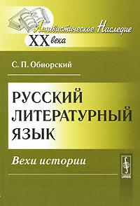 Русский литературный язык. Вехи истории
