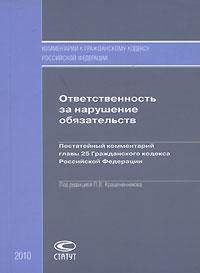 Ответственность за нарушение обязательств. Постатейный комментарий главы 25 Гражданского кодекса Российской Федерации