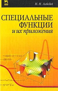 Специальные функции и их приложения12296407Книга содержит систематическое изложение основ теории важнейших специальных функций и приложения этой теории к задачам математической физики и техники. Рассмотрены: гамма-функция, интеграл вероятности, интегральная показательная функция, ортогональные полиномы, цилиндрические, сферические и гипергеометрические функции, функции параболического цилиндра. Учебное пособие предназначено студентам, аспирантам, научным работникам, а также инженерам-исследователям, сталкивающимся в своей работе с применением специальных функций.