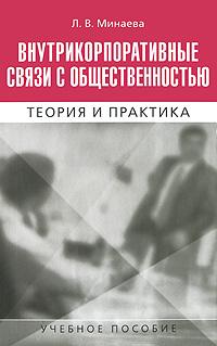 Внутрикорпоративные связи с общественностью. Теория и практика