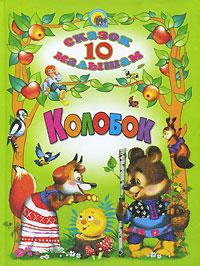 10 сказок малышам. Колобок
