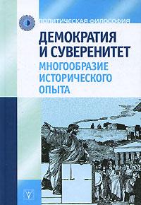 Демократия и суверенитет. Многообразие исторического опыта