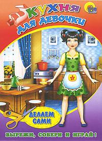 Кухня для девочки. Объемная аппликация