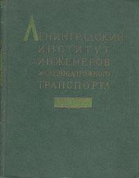 Ленинградский институт инженеров железнодорожного транспорта. 1809 - 1959 гг