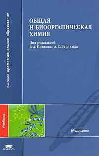 Общая и биоорганическая химия