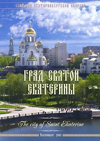 Град Святой Екатерины