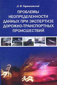 Проблемы неопределенности данных при экспертизе дорожно-транспортных происшествий ( 5-94201-409-4 )