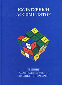 Культурный ассимилятор. Тренинг адаптации к жизни в Санкт-Петербурге