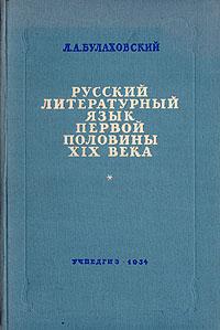 Русский литературный язык первой половины XIX века