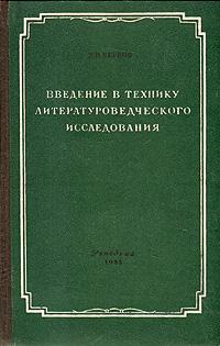 Введение в технику литературоведческого исследования