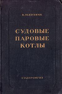 В. М. Бузник Судовые паровые котлы
