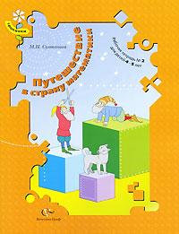 Путешествие в страну математики. Рабочая тетрадь № 2. Для детей 4-5 лет