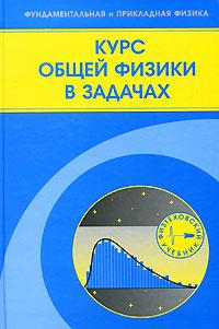 Курс общей физики в задачах12296407Представлены оригинальные задачи, предложенные в разные годы преподавателями кафедры физики факультета аэромеханики и летательной техники (ФАЛТ) Московского физико-технического института (ныне НИУ МФТИ). Эти задачи в 1997-2007 гг. предлагались студентам ФАЛТ на письменных экзаменах, в контрольных работах и заданиях по физике для самостоятельного решения. Большинство из них являются сложными и требуют от студента основательных знаний соответствующих законов физики. Такие задачи, как правило, снабжены подробными решениями. Другая часть задач предназначена для самостоятельного решения, и к ним даны только ответы. Для студентов вузов инженерно-физических специальностей, а также преподавателей физики высшей школы, колледжей и физико-математических классов средней школы. Рекомендовано Учебно-методическим объединением высших учебных заведений Российской Федерации по образованию в области прикладных математики и физики в качестве учебного пособия.