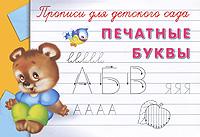 Печатные буквы. Прописи для детского сада