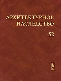 Архитектурное наследство. Выпуск 52