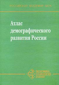 Атлас демографического развития России