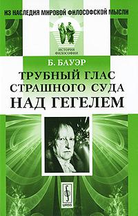 Трубный глас страшного суда над Гегелем