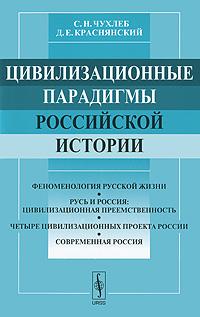 Цивилизационные парадигмы российской истории