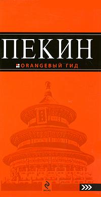 Пекин. Путеводитель. Соколова Е.