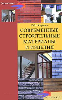 Современные строительные материалы и изделия ( 978-5-222-17246-9 )