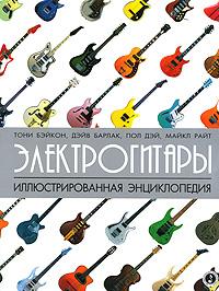 Электрогитары. Иллюстрированная энциклопедия