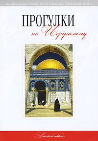 Прогулки по Иерусалиму ( 978-5-222-16851-6 )