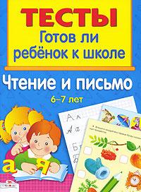 Готов ли ребенок к школе. Чтение и письмо. 6-7 лет.