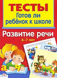 Готов ли ребенок к школе. Развитие речи. 6-7 лет