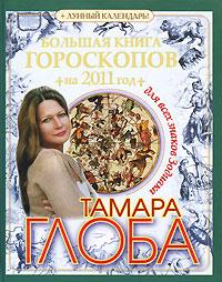 Zakazat.ru: Большая книга гороскопов на 2011 год для всех знаков Зодиака. Тамара Глоба