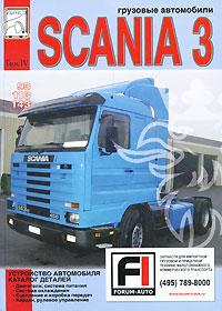 Грузовые автомобили Scania 3 серии. Том 4. Устройство автомобиля. Каталог деталей