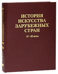 История искусства зарубежных стран. 17-18 века