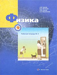 Физика. 9 класс. Рабочая тетрадь №3