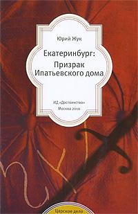 Екатеринбург: Призрак Ипатьевского дома ( 978-5-904552-06-0 )