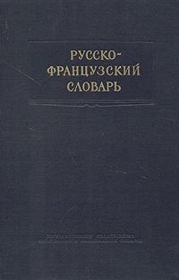 Русско-французский словарь