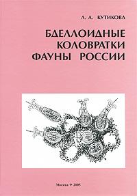 Бделлоидные коловратки фауны России