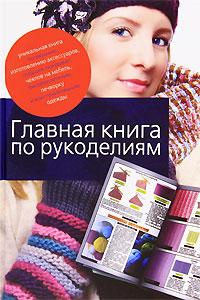 Главная книга по рукоделиям ( 978-5-17-064939-6, 978-5-271-26722-2 )