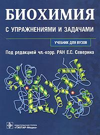 Биохимия с упражнениями и задачами (+ CD-ROM)